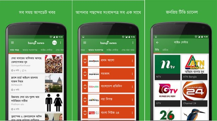 Bangla News & TV - Best Bangla Apps