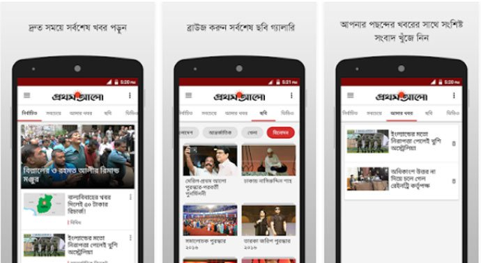 Bangla Newspaper – Prothom Alo
