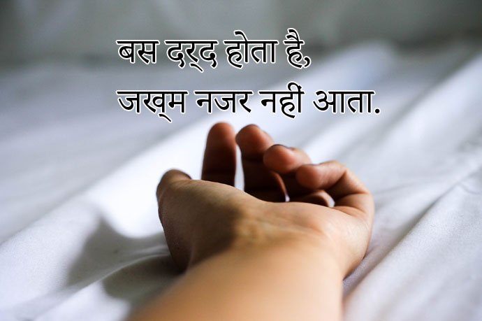 Sad WhatsApp DP In Hindi Free Download Image