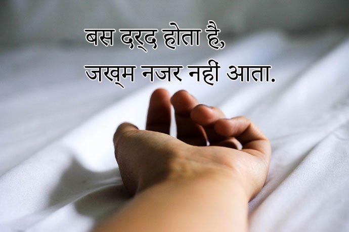 Sad WhatsApp DP In Hindi Free Download Image