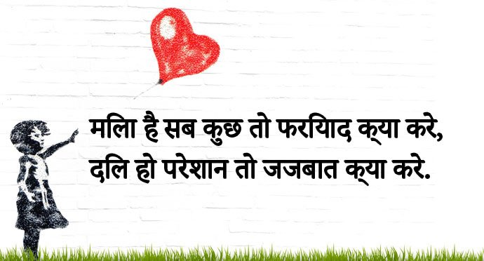 Sad WhatsApp Quotes Images in Hindi