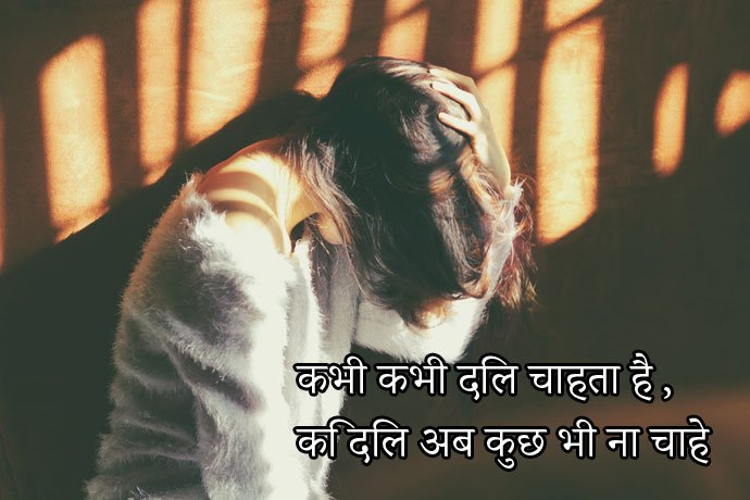 Sometimes the heart wants sad hindi WhatsApp DP