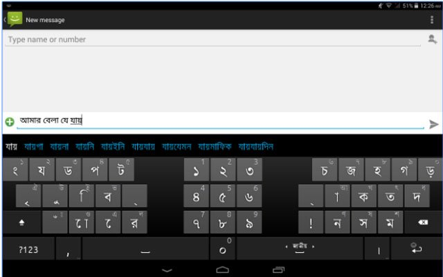Type Bengali on Your Android