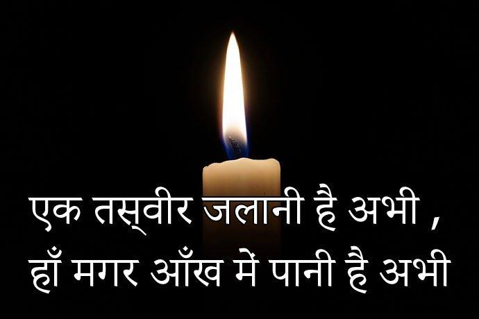 WhatsApp Sad DP (Display Picture) in Hindi
