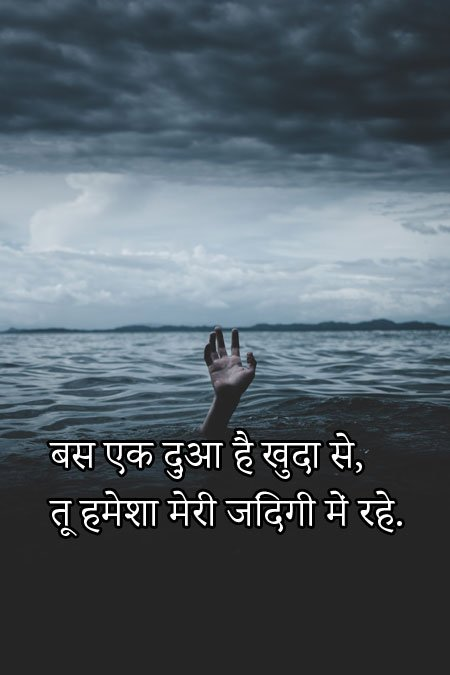 WhatsApp Sad Quotes Images in Hindi Free Download